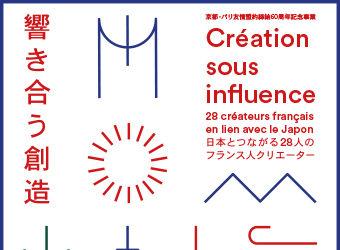 PARIS KYOTO / PARIS TOKYO